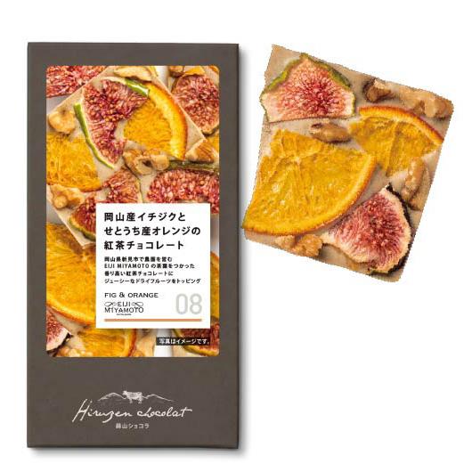 JR PREMIUM SELECT SETOUCHI 蒜山ショコラ 08 岡山産イチジクとせとうち産オレンジの紅茶チョコレート