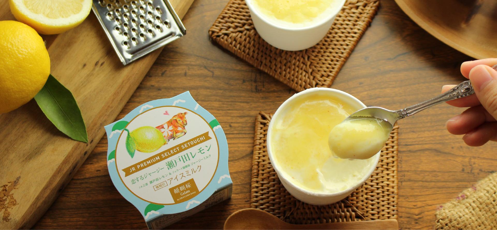 瀬戸田レモンのソースをトッピングした 濃厚なミルクジェラート  「恋するジャージー 瀬戸田レモン」