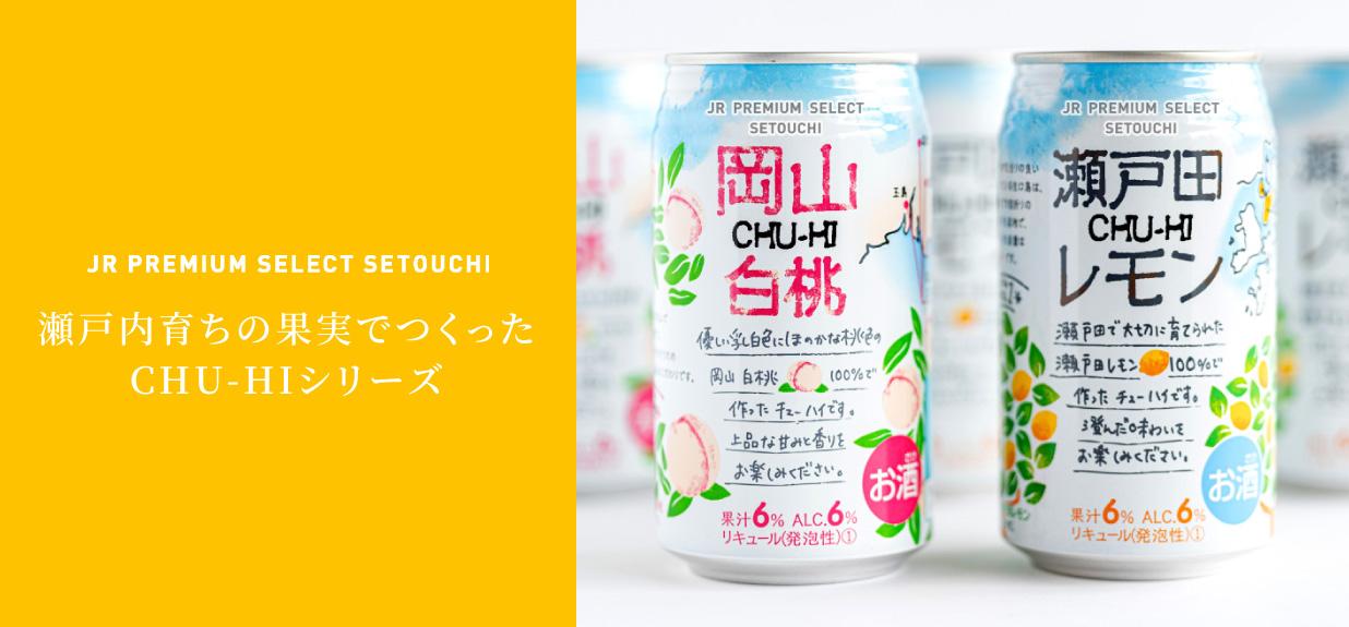 瀬戸内育ちの果実でつくったCHU-HIシリーズ