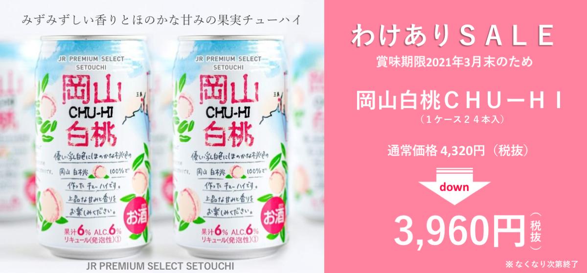 白桃CHU-HIセール