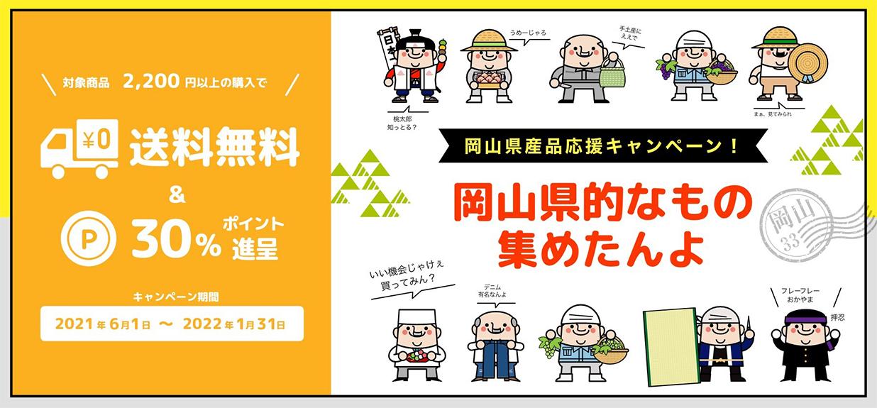 岡山県産品応援 特典UP